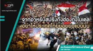 จากอาหรับสปริงถึงฮ่องกงโมเดล อย่าให้ประเทศไทยย่อยยับแบบนั้น