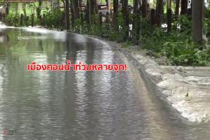 เมืองคอนน้ำล้นตลิ่งไหลบ่าท่วมพื้นที่ลุ่มต่ำหลายจุด ผู้ว่าฯ เตือนพื้นที่เสี่ยงระวังน้ำป่า