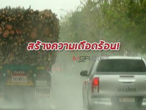 ปทส.เร่งปราบรถบรรทุกเศษไม้ยางพาราไม่ปกคลุม สร้างความเดือดร้อนเพื่อนร่วมทาง