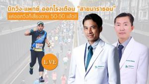 """นักวิ่ง-แพทย์ออกโรงเตือน """"สายมาราธอน"""" แค่ออกวิ่งก็เสี่ยงตาย 50-50 แล้ว!!"""