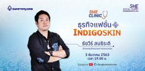 """เจาะแนวคิดที่กล้าต่างแบรนด์ """"Indigigoskin"""" อย่าพลาดรายการ SME Clinic วันที่ 30  ธ.ค.นี้"""