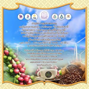 """ก.อุต  ขอเชิญประชาชนทุกท่าน ร่วมกิจกรรม """"วันพ่อแห่งชาติ"""" โซนนิทรรศการ """"อุตสาหกรรมไทยใต้พระบารมี"""""""