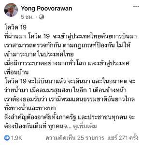 """""""หมอยง"""" เตือนโควิดอาจกลับมาระบาดหนัก วอน จนท.อย่าตรวจเข้มเฉพาะเครื่องบิน ชี้ไทยมีพรมแดน ทั้งน้ำ-บก ที่ต้องระวังเพิ่ม"""