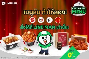 "LINE MANผนึก  Partnership ชู""เอ็กซ์คลูซีฟ เมนู"" ส่งความสุขท้ายปี"