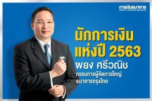 ผยง ศรีวณิช นักการเงินแห่งปี 2563 Financier of the Year 2020