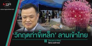 'วิกฤตท่าขี้เหล็ก' ลามเข้าไทย