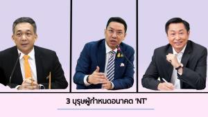 3 บุรุษผู้กำหนดอนาคต 'NT'
