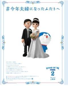 """โดราเอมอน ตอน """"โนบิตะแต่งงาน"""" ฮิตทั่วญี่ปุ่น (ชมคลิป)"""