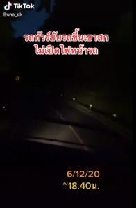 ผู้โดยสารอัดคลิปแฉ! คนขับรถทัวร์ขึ้นเขาไม่เปิดไฟหน้า บอกจะแกล้งรถที่ขับสวนมาให้ตกใจ