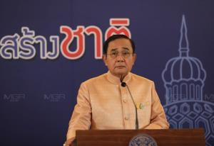 """""""ประยุทธ์"""" ลั่นไทยเป็นสาธารณรัฐไม่ได้ ใครปลุกปั่นเข้าข่ายความผิดต้องดำเนินคดี"""
