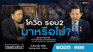 """""""นพ.ระวี"""" ชี้จับตาดูผลคนไทยกลับจากท่าขี้เหล็ก โควิดรอบสองมาหรือไม่?"""
