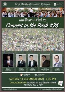 ขอเชิญชม Concert in the Park ใน วันอาทิตย์ 13 ธันวาคม เวลา 17.30 น. ณ อุทยาน 100 ปี จุฬาฯ