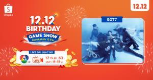 Shopee จัดงาน 12.12 Birthday Game Show โชคหล่นทับ รับ 12 ล้าน พร้อมโชว์ สุดเอ็กซ์คลูซีฟจาก 7 หนุ่ม GOT7