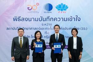 วว. จับมือไทยฟู้ดส์ วิจัยนวัตกรรมโปรตีนจากพืช สร้างความยั่งยืนด้านอาหารของคนไทย
