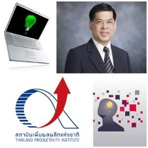 สถาบันเพิ่มฯ แต่งตั้งผอ.ใหม่ สานต่อภารกิจยกระดับผลิตภาพองค์กรไทย
