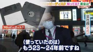 """เชื่อไหม? ธนาคารญี่ปุ่นยังใช้ """"ฟลอปปี้ดิสก์"""" เชื่อปลอดภัยกว่า"""