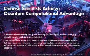 จีนเปิดตัวควอนตัม คอมพิวเตอร์แสง ประมวลผล 2,500 ล้านปี เหลือไม่กี่นาที