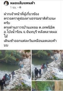เผยชาวกัมพูชาลอบข้ามแดนจันทบุรีเพื่อทำงานสวนผลไม้ หลังข้อตกลงส่งแรงงานถูกกฎหมายล่ม แฉ ขรก.เอี่ยวผลประโยชน์