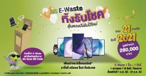 AIS E-Waste คึกคัก ทิ้งขยะอิเล็กทรอนิกส์ลุ้นรับสมาร์ทโฟน 5G