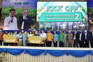 ชาวสวนยางเฮ! Kick off จ่ายเงินประกันราคายางทั่วประเทศ