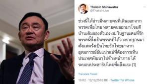 """""""แม้ว"""" ตัดพ้อหลายคนทิ้ง """"เพื่อไทย"""" แล้วโจมตีบ้านเดิม ขอบคุณคนที่ยังอยู่ เพ้ออุดมการณ์จะนำพรรคกลับมายิ่งใหญ่"""