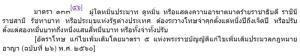 จากเว็บไซต์สำนักงานคณะกรรมการกฤษฎีกา (krisdika.go.th/)