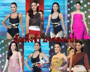 """เปิดโผนางสาวไทยเต็งกันเอง มงฯจะลงใคร ด้าน """"แพรว ปทิตตา"""" จะทำให้เสียดายถ้าไม่เลือกหนู"""