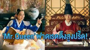 """""""Mr. Queen"""" ซีรีส์เกาหลีมาแรง! ฟาดเรตติ้งสูงปรี๊ด"""