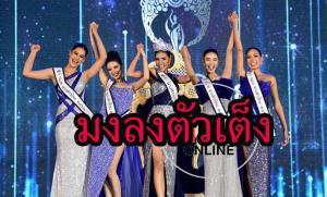 """ไม่พลิกโผ! มงฯลง """"เมย์ ณัฐพัชร"""" ได้เป็นนางสาวไทย คนที่ 52"""