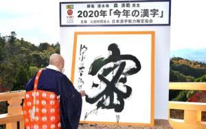 """ญี่ปุ่นเลือก 密 """"แน่น"""" เป็นคันจิแห่งปี 2563 สะท้อนวิกฤตโควิด"""