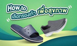 How to เลือกรองเท้าเพื่อสุขภาพ