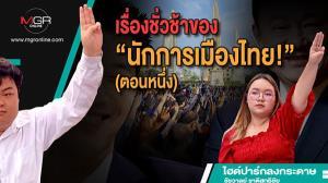 """เรื่องชั่วช้าของ""""นักการเมืองไทย!"""" (ตอนหนึ่ง)"""