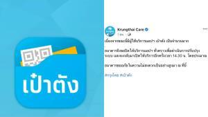 """ธ.กรุงไทย แจ้งปิดปรับปรุงแอปฯ """"เป๋าตัง"""" ชั่วคราว จะเปิดให้บริการอีกครั้ง 14.30 น."""
