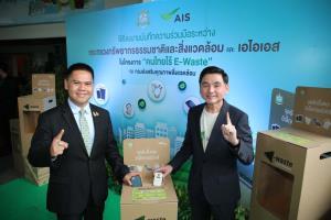 AIS ผลักดัน 'คนไทยไร้ E-Waste' สู่ระดับชาติ จับมือ กระทรวงทรัพย์ฯ รวมขยะอิเล็กทรอนิกส์ไปกำจัดอย่างถูกวิธี