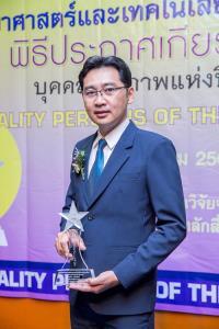 ผู้บริหาร ลิกซิล (ประเทศไทย) รับรางวัล บุคคลคุณภาพแห่งปี 2020 ภาคธุรกิจวัสดุก่อสร้าง จาก มสวท.