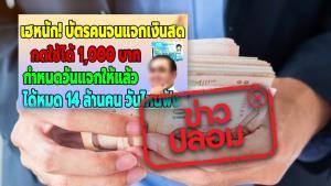 ข่าวปลอม! รัฐฯ แจกเงินปีใหม่ 1,000 บาท สำหรับผู้ถือบัตรสวัสดิการแห่งรัฐ