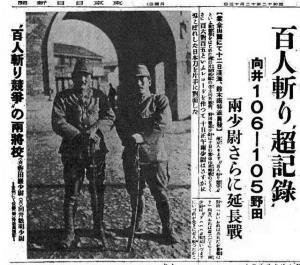 """ภาพหนังสือพิมพ์ Tokyo Nichi Nichi Shimbun ตีพิมพ์บทความที่พาดหัวว่า """"การแข่งขันสังหารประชาชน 100 คนด้วยดาบ ผู้ทำสถิติยอดเยี่ยม มูกาอิ 106-105…""""  (เครดิตภาพจาก https://en.wikipedia.org/wiki/Nanjing_Massacre)"""