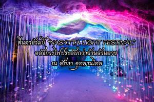 """ตื่นตาข้ามปี """"NASATTA LIGHT FESTIVAL"""" อลังการไฟประดับกว่าล้านล้านดวง ที่ ณ สัทธา อุทยานไทย"""