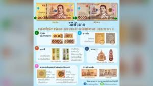 คลังแนะวิธีสังเกตธนบัตรที่ระลึกฯ 100 บาท กับธนบัตร 1000 บาท มีข้อแตกต่าง 5 จุดใหญ่