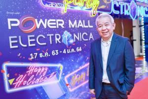 จัดเต็ม POWER MALL ELECTRONICA 2021