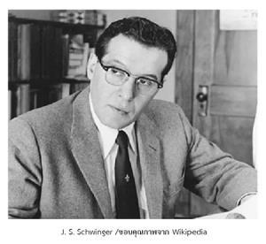 J. S. Schwinger รางวัลโนเบลฟิสิกส์ปี 1965 : ผลงานพัฒนาทฤษฎี QED ยุคใหม่