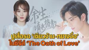 """Preview : 5 เหตุผลดีต่อใจ! ปูเสื่อรอ """"เซียวจ้าน-หยางจื่อ"""" ใน """"The Oath of Love"""""""