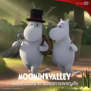 ห้ามพลาด! Moomin Valley เปิดโลกแห่งจินตนาการของการผจญภัย รับชมได้ที่ TrueID เท่านั้น