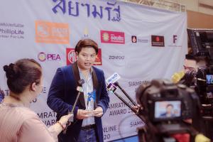 สโตเรจซิตี้ แพลตฟอร์ม คว้ารางวัล Siam Rath online award 2020 สาขา Start-Up ดาวรุ่งยอดนิยม 2020
