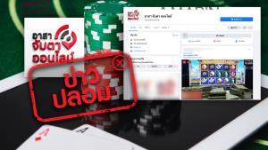 ข่าวปลอม! เพจอาสาจับตาออนไลน์ ชวนเล่นการพนัน