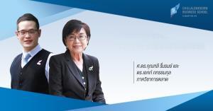 ผู้สร้างเครื่องมือวัดมูลค่าแบรนด์องค์กร ย้ำตัวเลขสะท้อนการเติบโตอย่างยั่งยืนในระยะยาว ชมคลิป : งานจุฬาฯ ประกาศผล ASEAN and Thailand's Top Corporate Brands 2020
