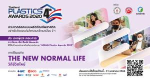 ชวน ผปก. ส่งผลงานเข้าประกวดผลิตภัณฑ์พลาสติก Thailand Plastic 4th Awards 2020 ชิงรางวัลชนะเลิศ