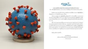 ผลตรวจ จนท.สวทช.เสี่ยงสูง 11 ราย ออกครบแล้ว เป็น Negative ไม่พบเชื้อโรค COVID-19