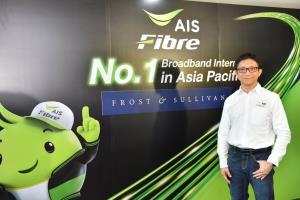 เปิดแผนการเล่น AIS Fibre ใช้เทคโนโลยียกระดับอุตสาหกรรม