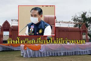 กระทบไปหมด! ผวาโควิด-19 ระบาด สั่งเลื่อนจัดงานปีใหม่สี่เผ่าไทยศรีสะเกษไม่มีกำหนด